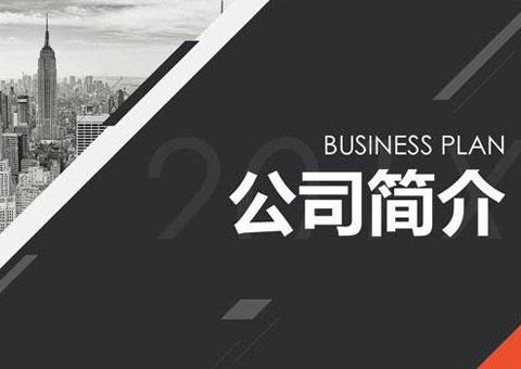 云南滇樂調味品有限公司公司簡介